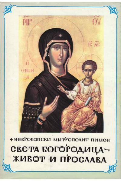 Света Богородица-живот и прослава