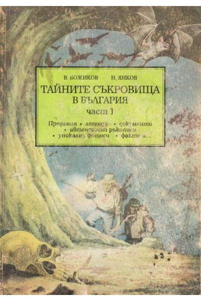 Тайните съкровища в България. Част 1
