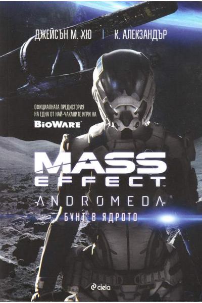 Mass Effect. Andromeda: Бунт в ядрото