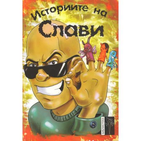 Историите на Слави
