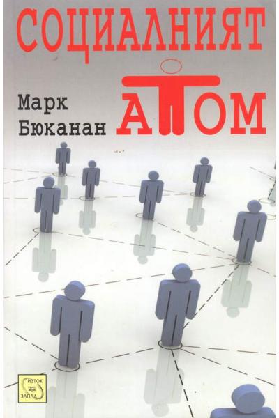 Социалният атом