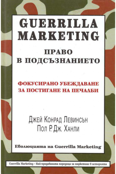 Guerrilla Marketing Право в подсъзнанието: фокусирано убеждаване за постигане на печалби