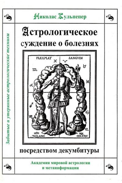 Астрологическое суждение о болезнях по декумбитурам заболеваний