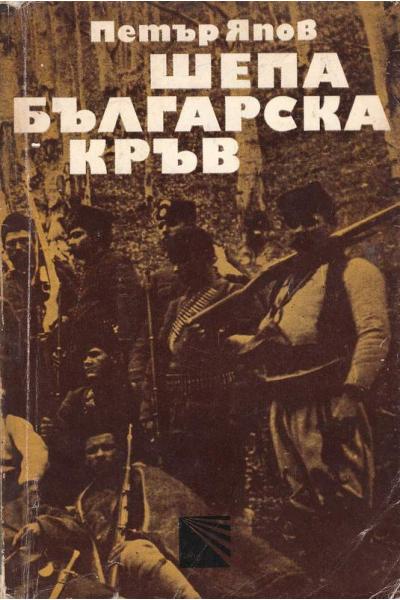 Шепа българска кръв