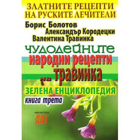 Чудодейните народни рецепти на Травинка. Книга 3