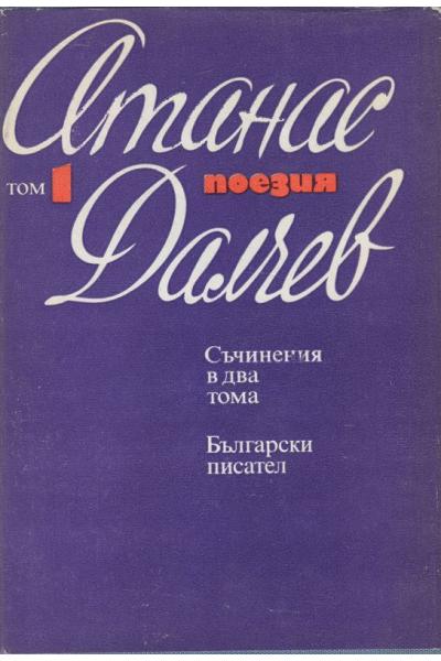 Атанас Далчев. Съчинения в два тома. Том 1-2