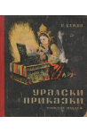 Уралски приказки