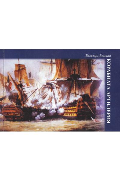 Корабната артилерия