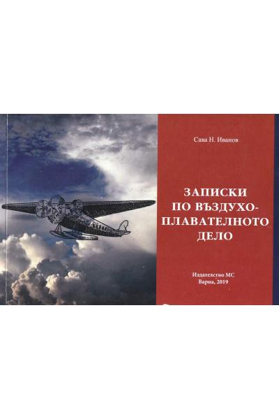 Записки по въздухоплавателното дело