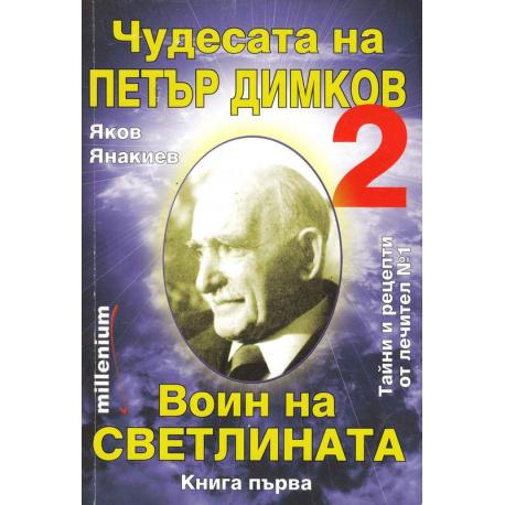Чудесата на Петър Димков 2