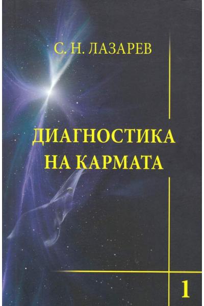 Диагностика на кармата Кн.1: Система на полевата саморегулация