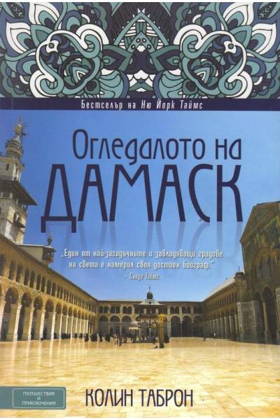 Огледалото на Дамаск
