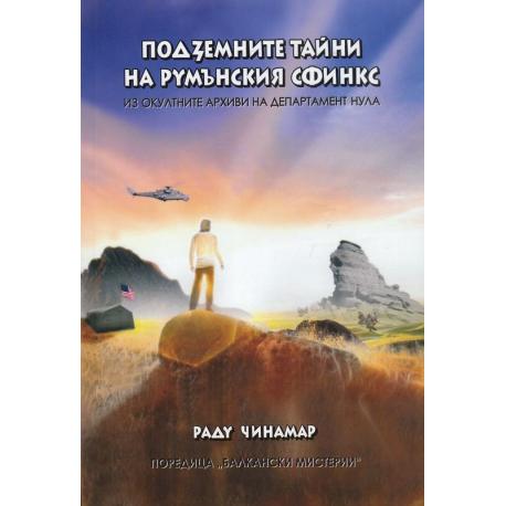 Подземните тайни на румънския сфинкс