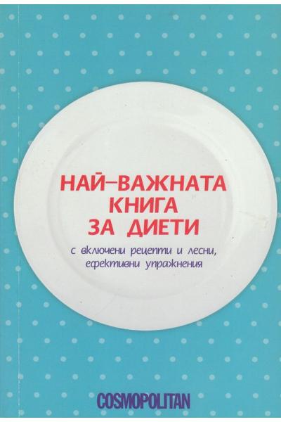 Най-важната книга за диети