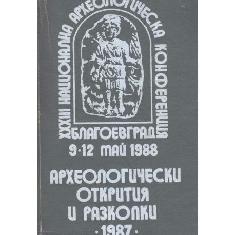 Археологически открития и разкопки 1987