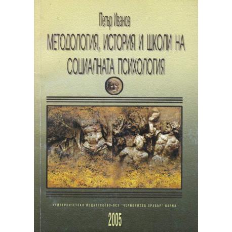 Методология, история и школи на социалната психология