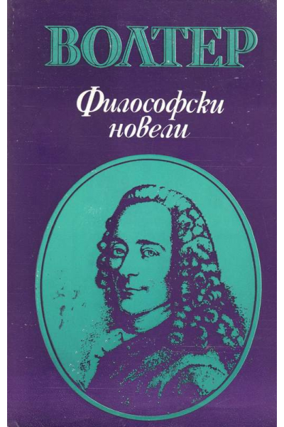 Философски новели. Волтер