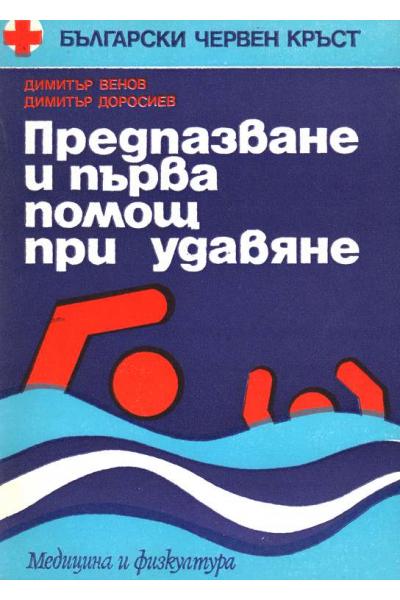 Предпазване и първа помощ при удавяне