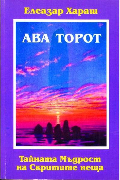 Ава торот