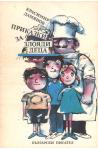 Приказки за злояди деца