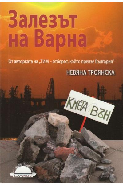 Залезът на Варна