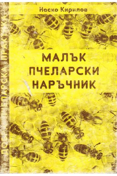 Малък пчеларски наръчник