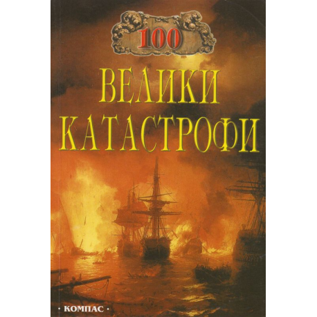 100 велики катастрофи