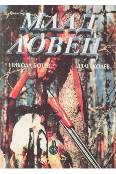 Млад ловец. Учебник за кандидат ловци