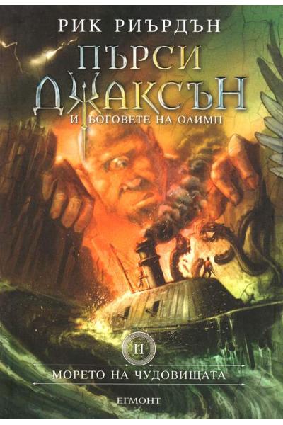 Пърси Джаксън и боговете на Олимп. Книга 2: Морето на чудовищата
