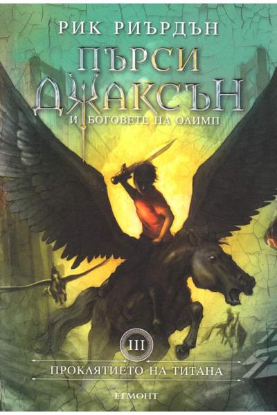 Пърси Джаксън и боговете на Олимп. Книга 3: Проклятието на титана