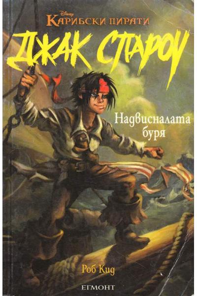 Джак Спароу. Книга 1: Надвисналата буря