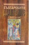 Българското евангелие от Иван Грудев