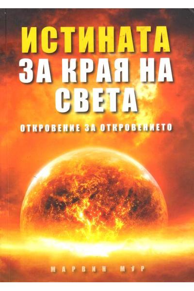 Истината за края на света