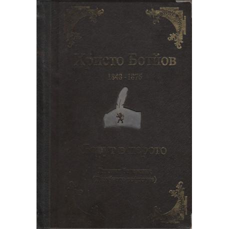 Христо Ботйов 1848-1876. Барут в перото