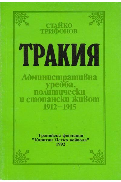 ТРАКИЯ-АДМИНИСТРАТИВНА УРЕДБА, ПОЛИТИЧЕСКИ И СТОПАНСКИ ЖИВОТ 1912-1915 г.