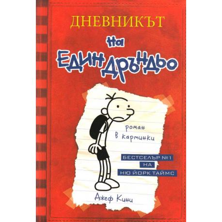 Дневникът на един дръндьо - книга 1