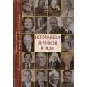 Исторически личности и идеи. Сборник в чест на 60-годишнината на проф. д-р Искра Баева