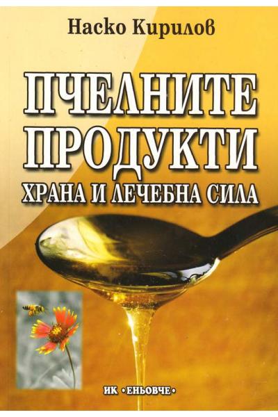 Пчелните продукти: Храна и лечебна сила