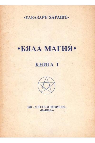 Бяла магия, книга 1