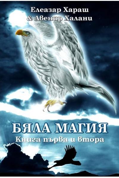 Бяла магия, книга първа и втора