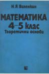 Математика 4-5 клас.
