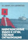 Навигационные знаки и огни, судовая сигнализация