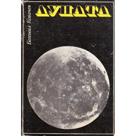 Луната и нейното овладяване