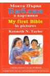 Моята първа Библия в картинки. My First Bible in Pictures