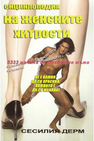 Енциклопедия на женските хитрости