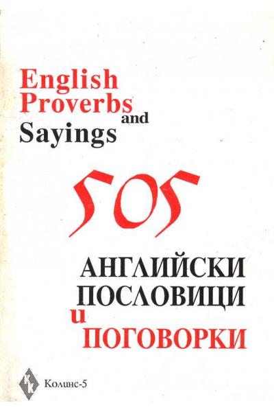 505 английски пословици и поговорки