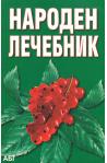 Народен лечебник