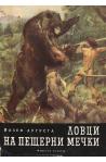 Ловци на пещерни мечки