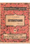 Автобиография и неповинен българин