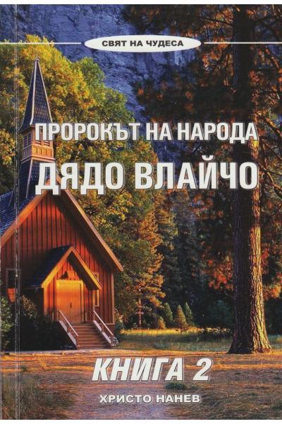 Пророкът на народа - Дядо Влайчо: книга 2